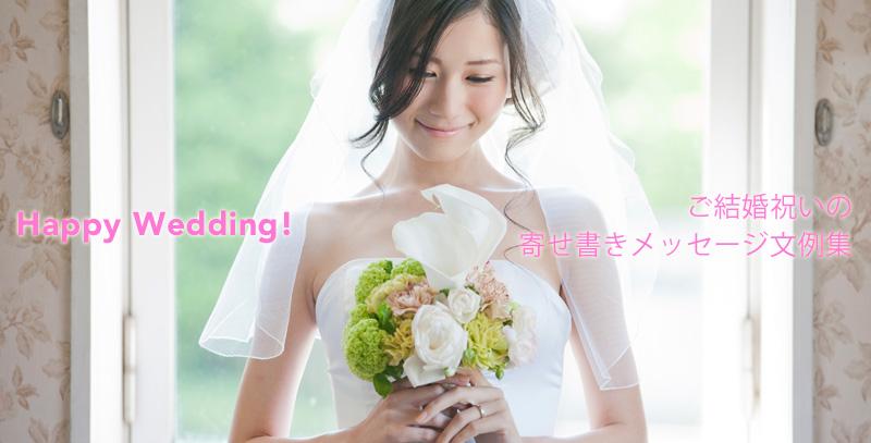 寄せ書き 結婚祝い メッセージ 文例集 例文集