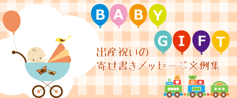 Permalink to 誕生 日 祝い 英語