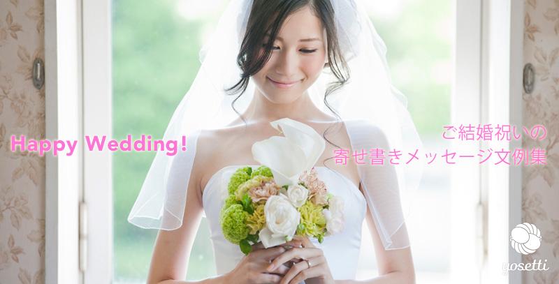 結婚祝いの寄せ書きメッセージ