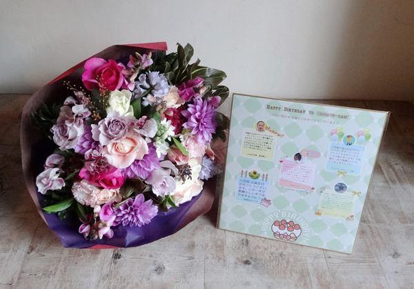 花束 寄せ書き メッセージ お誕生日