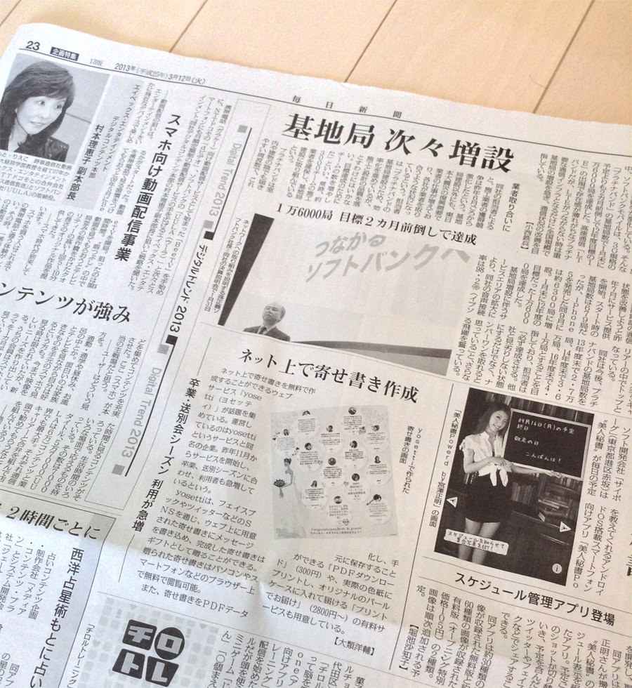毎日新聞 2013年3月12月号