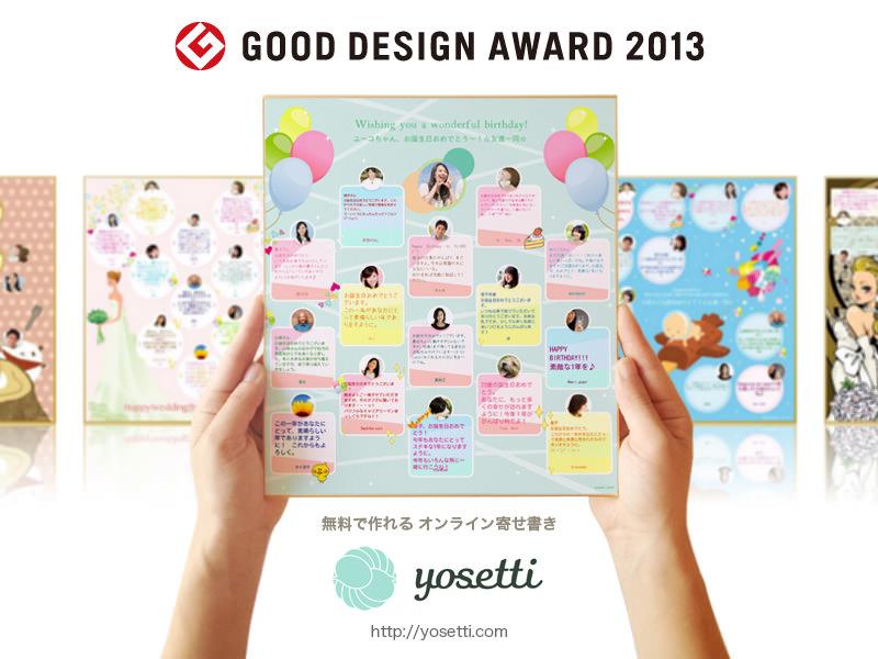 オンライン寄せ書きヨセッティ グッドデザイン賞受賞