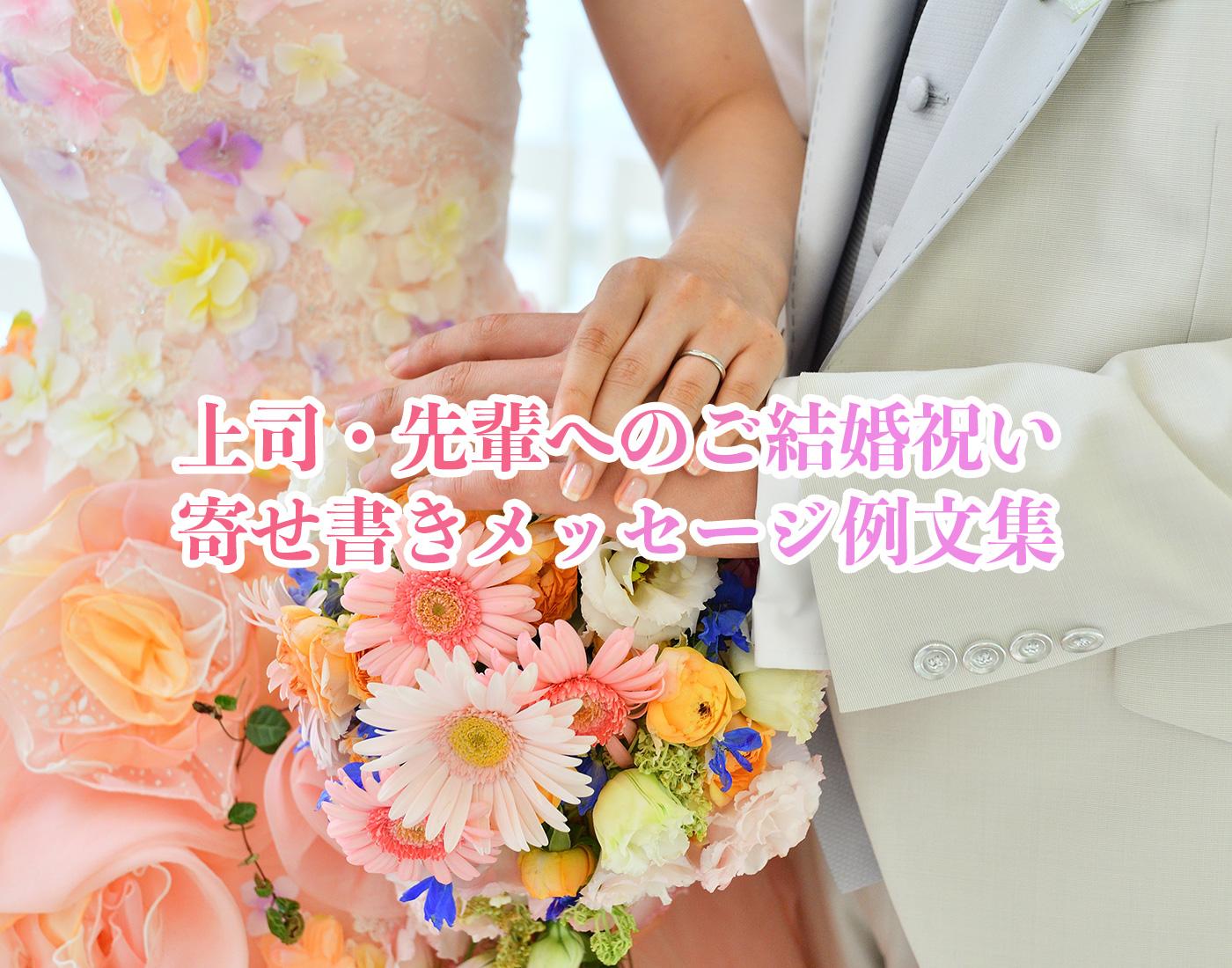 コメント 結婚 祝い