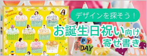 お誕生日祝い