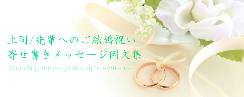 上司への結婚祝いメッセージ例文