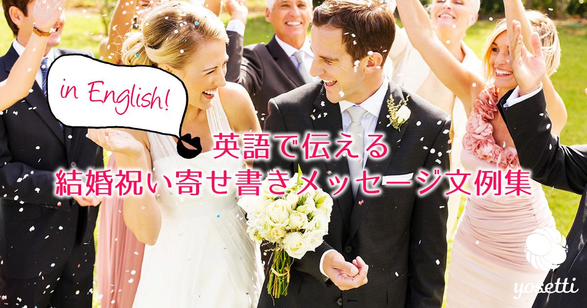 en_wedding