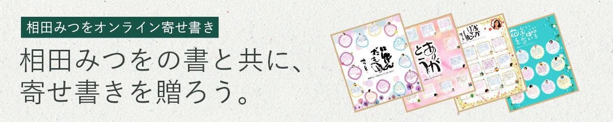 相田みつを寄せ書き