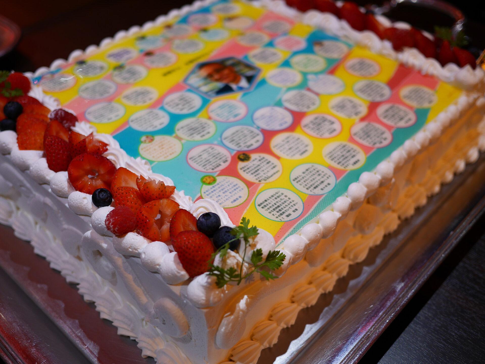 参考商品 寄せ書きケーキ
