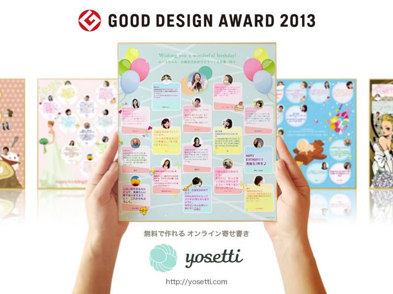 yosettiはグッドデザイン賞を受賞しています。