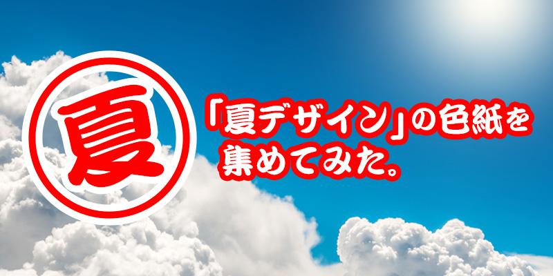 blog_夏top